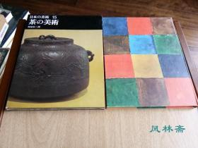 日本の美术 卷15 茶的美术 大32开硬精装 日本茶道入门赏析