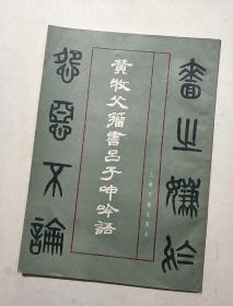 黄牧父籀书吕子呻吟语(一版一印)保真