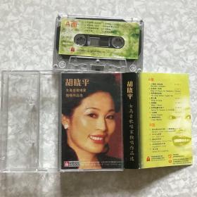 磁带:胡晓平女高音歌唱家独唱作品选(有歌词)