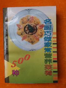 名厨巧做家常营养菜肴500种
