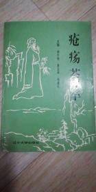 疮疡荟萃第二卷
