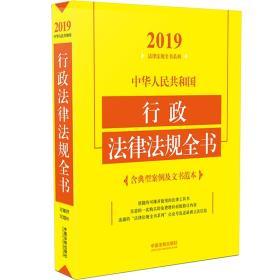 中华人民共和国行政法律法规全书:含典型案例及文书范本:2019年版