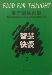 郑辛遥幽默画 智慧快餐 2