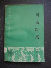 问斋医案(馆藏32开)