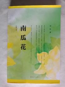长篇小说南瓜花(内页未阅)