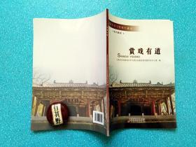 【赏戏有道】太原市学习型城市建设图书