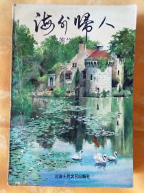 海外归人    北京十月文艺出版社