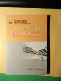 德语语言学教程 附光盘