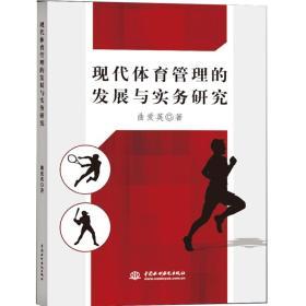 现代体育管理的发展与实务研究