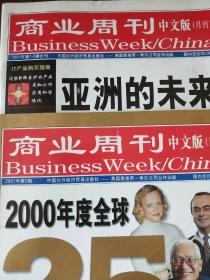 商业周刊(中文版  2001年1-2-3期,合售)
