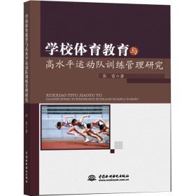 学校体育教育与高水平运动队训练管理研究