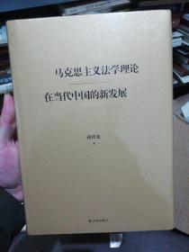 马克思主义法学理论在当代中国的新发展