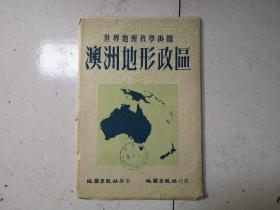 1955年彩色地图  澳洲地形政区109--78厘米