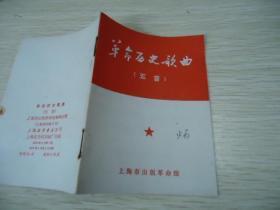 革命历史歌曲(五首)【上海市出版革命组】