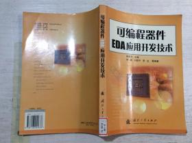 可编程器件EDA应用开发技术