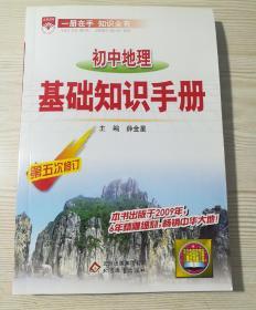 初中地理基础知识手册