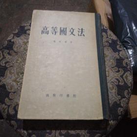 高等国文法【精装本、大32开,1920年初版,1955年重印上海第一次印