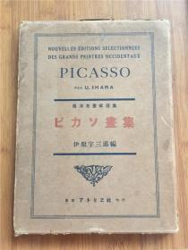 5.18民国西洋名画家选集1936年--picasso(毕加索)