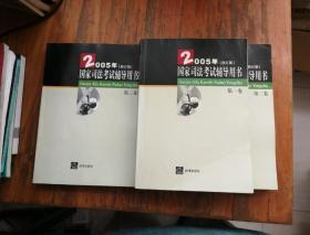 国家司法考试辅导用书(2005年修订版)(共3册)