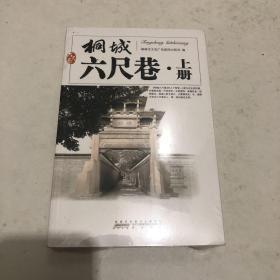 桐城六尺巷(上下册未拆封)