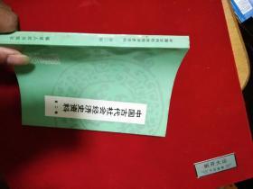 中国古代社会经济史资料 第二辑