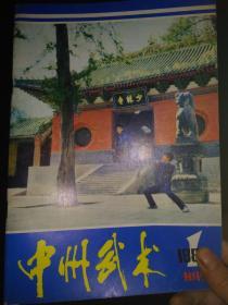 中州武术创刊号1984-1