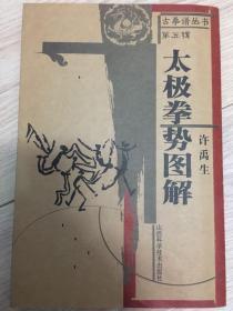 古拳谱丛书 第五辑 太极拳势图解 (原书)