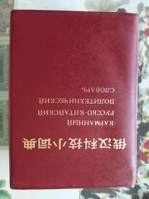 俄汉科技小词典