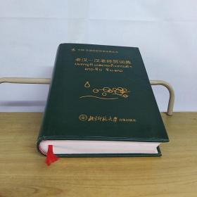 老汉—汉老经贸词典(中国—东盟经贸双语词典丛书)
