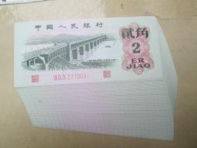 老版钱币:二角三冠(少见):(68张连号),62年版::尾号0031一0098):纸币