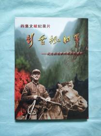 四集文献纪录片  彭雪枫将军——纪念彭雪枫将军百年诞辰(2碟装)