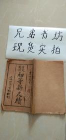 言文对照初等新尺牍 男女通用 (上卷) 上海广文书局印行 【品相如图能接受可拍内容完好】