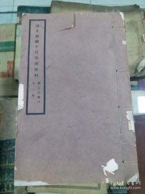 清光緒朝中日交涉史料 卷七、卷八(民國二十一年) 民國線裝書配本專區4
