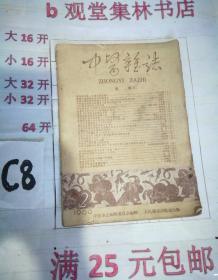 中医杂志1960----2---------满25元包邮