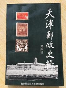 372《天津邮政史料》第四辑.32开.平装.1992年.20元.