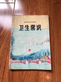 陕西省初中试用课本:卫生常识