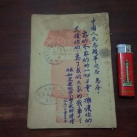 英勇战斗的朝鲜人民(1951年初版初印)(南通市抗美援朝分会藏书)(品弱谨慎下单)