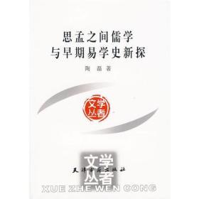 思孟之间儒学与早期易学史新探