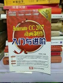 Animate CC 2017动画制作入门与进阶
