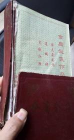 金庸全集・珍藏版:倚天屠龙记・连城诀・笑傲江湖(精装,小字合集本,红色封皮)