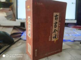 古书今读(白话绘图版,套装全四册)盒装