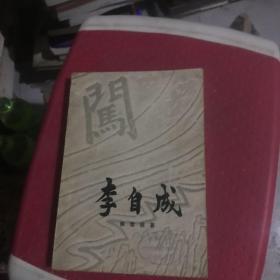 李自成上册第一卷