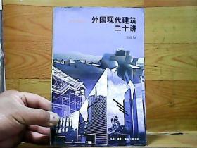 外国现代建筑二十讲