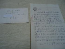 【名人墨迹】杜永康信札一通2页带信封