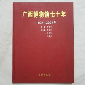 广西博物馆七十年:1934~2004