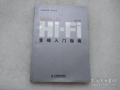 Hi-Fi音响入门指南