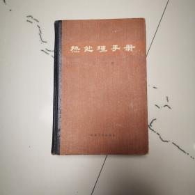 热处理手册(第二分册)