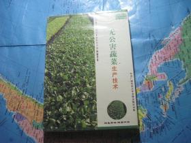 无公害蔬菜生产技术(DVD光盘,未拆封)