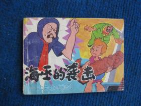【连环画】大力水手系列:海巫的袭击