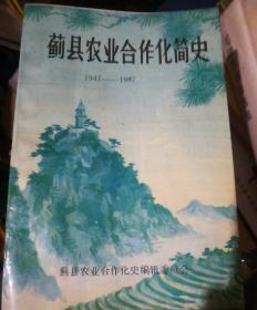 蓟县农业合作化简史